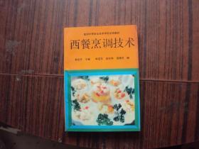 西餐烹調技術