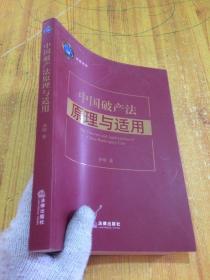 中国破产法原理与适用