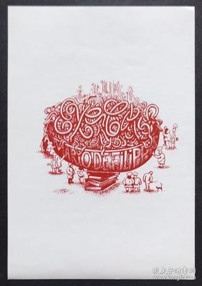 乌克兰麻胶版版画藏书票原作 大餐