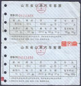 山东省公共汽车客票【青岛-烟台】2010.8.31一张,原票价66.00,背空白。