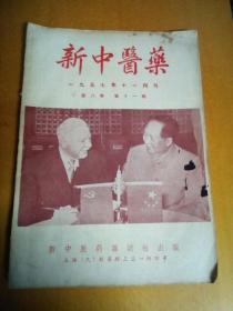 新中医药1957—11