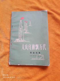 大庆红旗飘万代