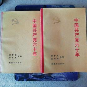 中国共产党六十年 党的创立时期  中国共产党第一次代表大会,党的成立 第一次国内革命战争时期  抗日战争时期 .....【上下】册