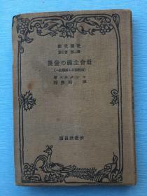 小开本红色文献:《社会主义的发展----从空想到科学的社会主义》,恩格斯著,堺利彦 译,1929年2月日本改造社,日本较早的翻译版本。
