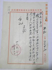 山西省忻县专署公安处通知代县公安局-关于你局对1955年1月由海外回归有联系的人材料报专处(1958年)