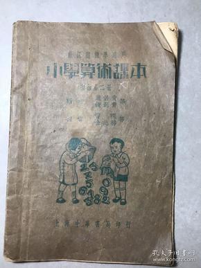 民国二十二年小学算术课本