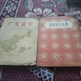 广东音乐(第一集),广东音乐曲集(第二集)