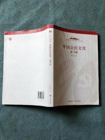 中国公民文化:道与器】作者秦德君签名赠本