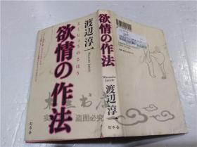 原版日本日文书 渡辺淳一 株式会社幻冬舎 2009年3月 小32开硬精装