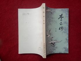 《李白传》安旗文化艺术出版社1984年6月1版1印32开好品