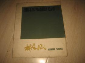 林风眠画选 (活页20张全)