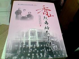 第八届香山文化论坛文集(中)香山:熊希龄未了情