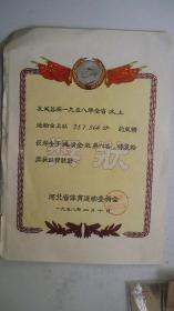 1958年河北省体育运动委员会颁发-女子速滑全能第六名《奖状》(毛像)