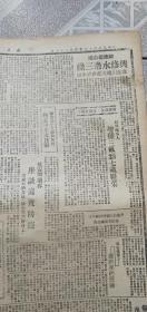 15红色收藏民国三十四年6月26号太岳武工队活动在高平城,日寇再次退出吕城等等内容