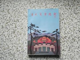 清代皇宫陵寝