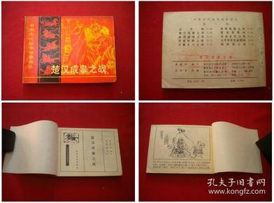 《楚汉成皋之战》,64开苏维贤绘,长江文艺1982.10一版一印,703号,连环画