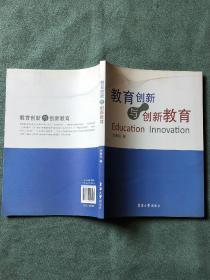 教育创新与创新教育
