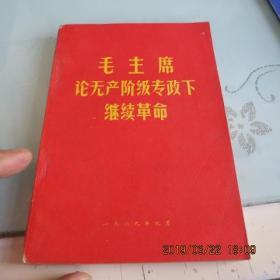 毛主席论无产阶级专政下继续革命(有林题词)