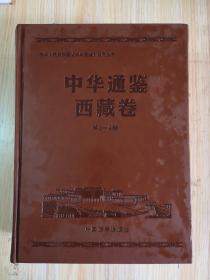中华通鉴.西藏卷 第3~4卷