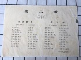 毛泽东-词二首(原载《诗刊》一九七六年一月号)