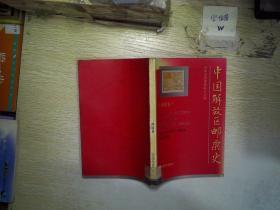 中国解放区邮票史  西南卷