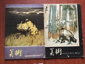 美术1980年第8、9期(2本合售)