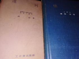 日本原版------运河(16开精装本,昭和10年,1935年,见图)                (16精装本)《117》