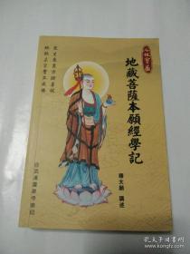 地藏菩萨本愿功德经学记