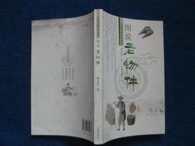 【中国传统记忆丛书】图说老物件