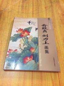中国名家画集系列俞致贞刘力上画集  一版一印
