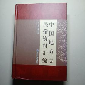 中国地方志民俗资料汇编 第一册(没阅读过)
