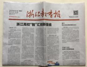浙江教育报 2019年 3月15日 星期五 第3679期 今日8版 邮发代号:31-27