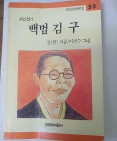 白凡金九(韩文)