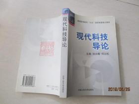 现代科技导论   中国人民大学出版社   19-6