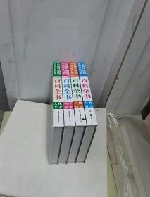 全新升级版中国少年儿童百科全书(精装全四册)