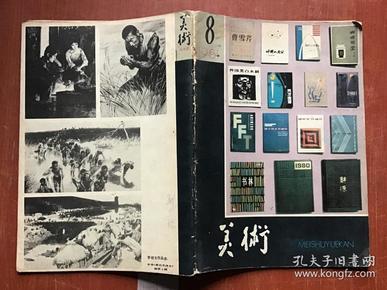 美术1981年第8期