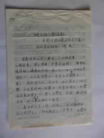 B0472著名军旅诗人峭岩文稿《阳光下的三叠诗韵》一篇共计6页