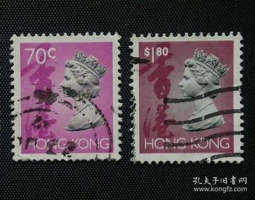《香港邮票--女王像》(信销票2枚)