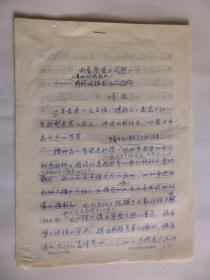 B0473著名军旅诗人峭岩文稿《向着葱茏的成熟》等二篇共计8页