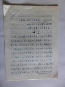 B0474著名军旅诗人峭岩文稿《壮哉,瞬间中的军威》等二篇共计13页