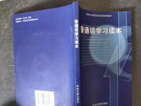 普通话学习读本