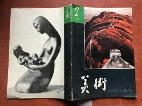 美术  1981年第2期