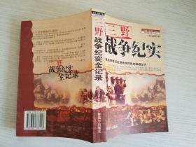 三野战争纪实全记录【实物拍图 品相自鉴】