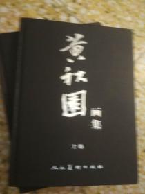 黄秋园画集   (上卷
