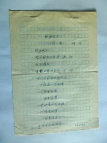 B0476著名军旅诗人峭岩老诗稿《风沙线上》(外一首)共计6页