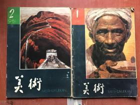 美术 1981年第1、2期(2本合售)