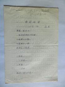 B0477著名军旅诗人峭岩诗稿《渔村鸡鸣》(外二首)共计6页