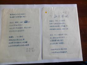 B0478著名军旅诗人峭岩诗稿《碧海利箭》一首共计2页