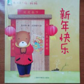 嗨 宝贝 哦 妈妈:新年快乐     儿童彩绘本