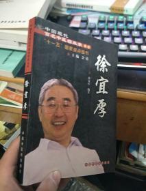 中国现代百名中医临床家丛书.徐宜厚